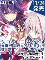 クロス・コネクト4発売
