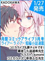 月間コミックアライブライアー・ライアー短編小説連載1/27